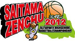 第42回 全国中学校バスケットボール大会 公式サイト