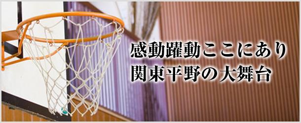 感動躍動ここにあり関東平野の大舞台